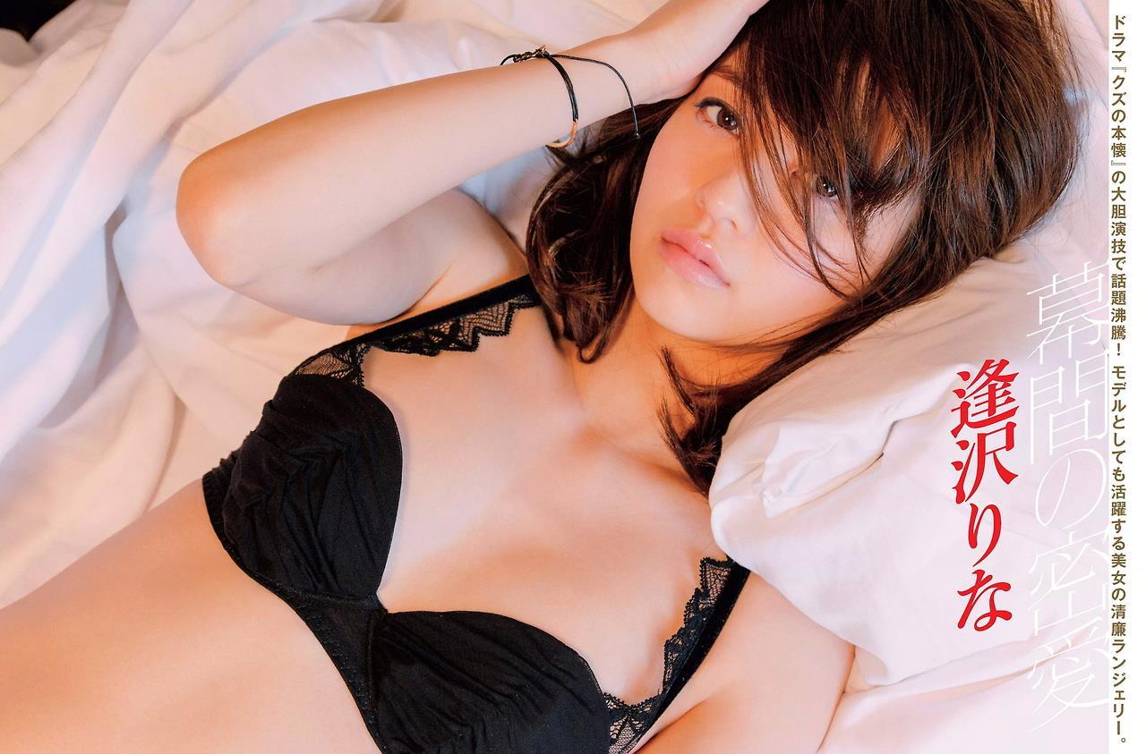 aizawa_rina136.jpg