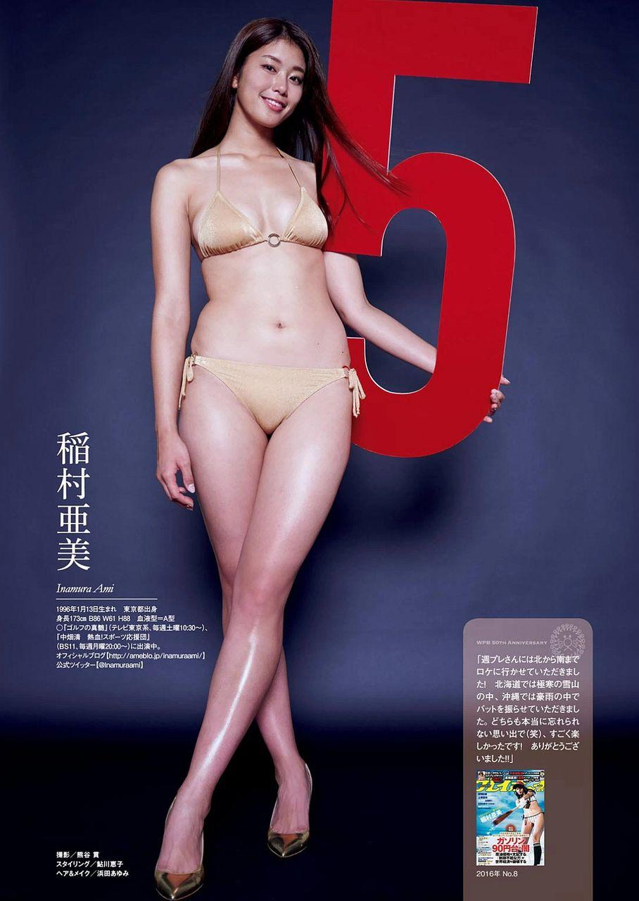inamura_ami177.jpg