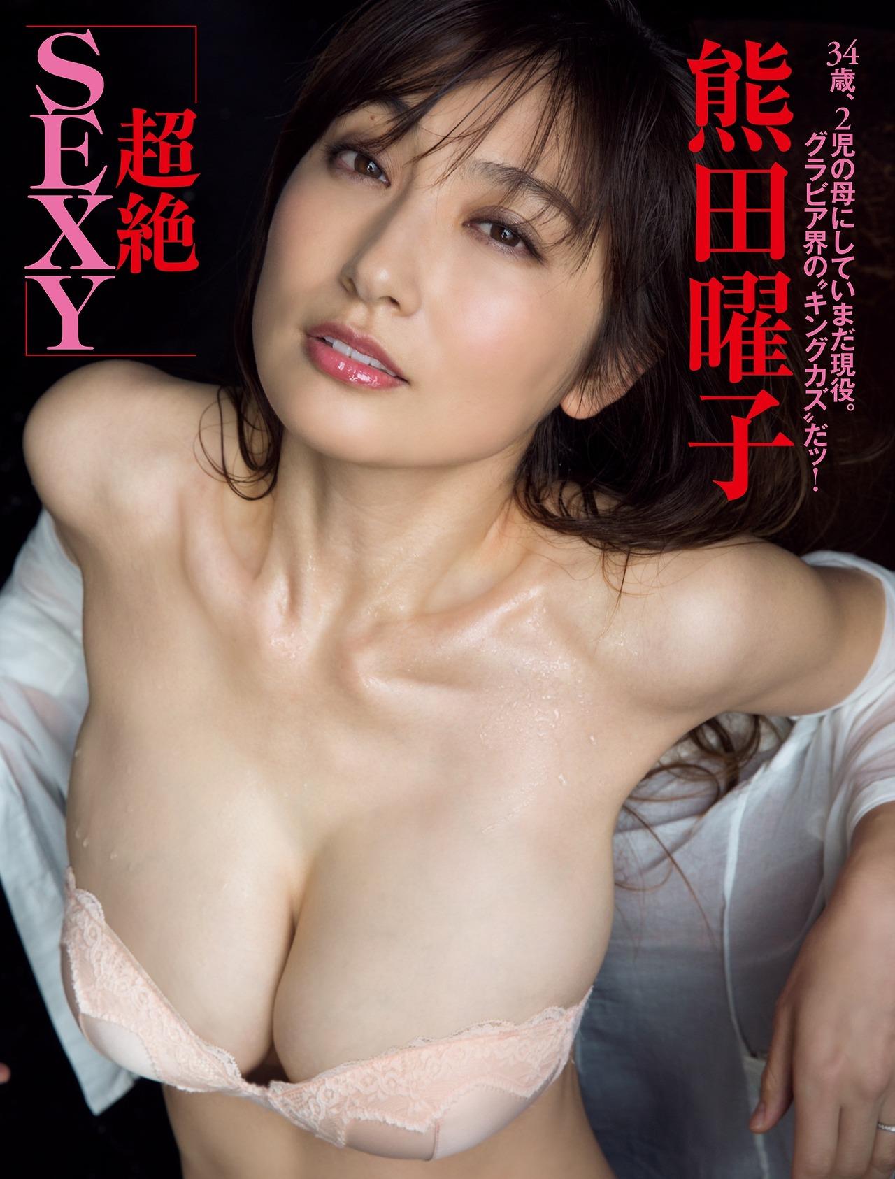 kumada_yoko236.jpg