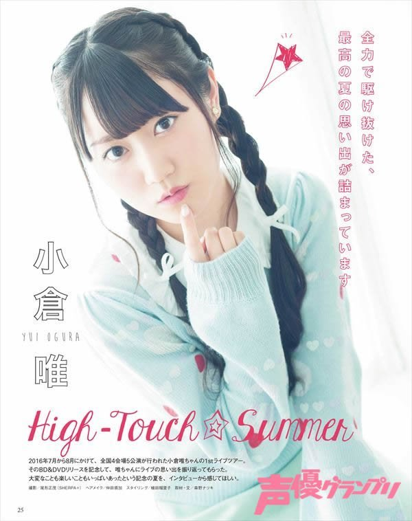 ogura_yui169.jpg