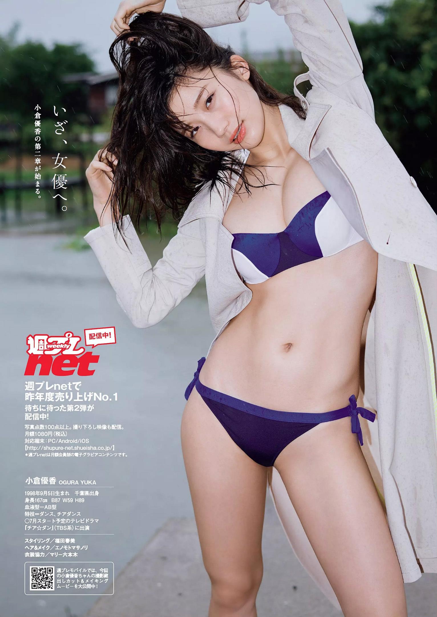 ogura_yuuka171.jpg