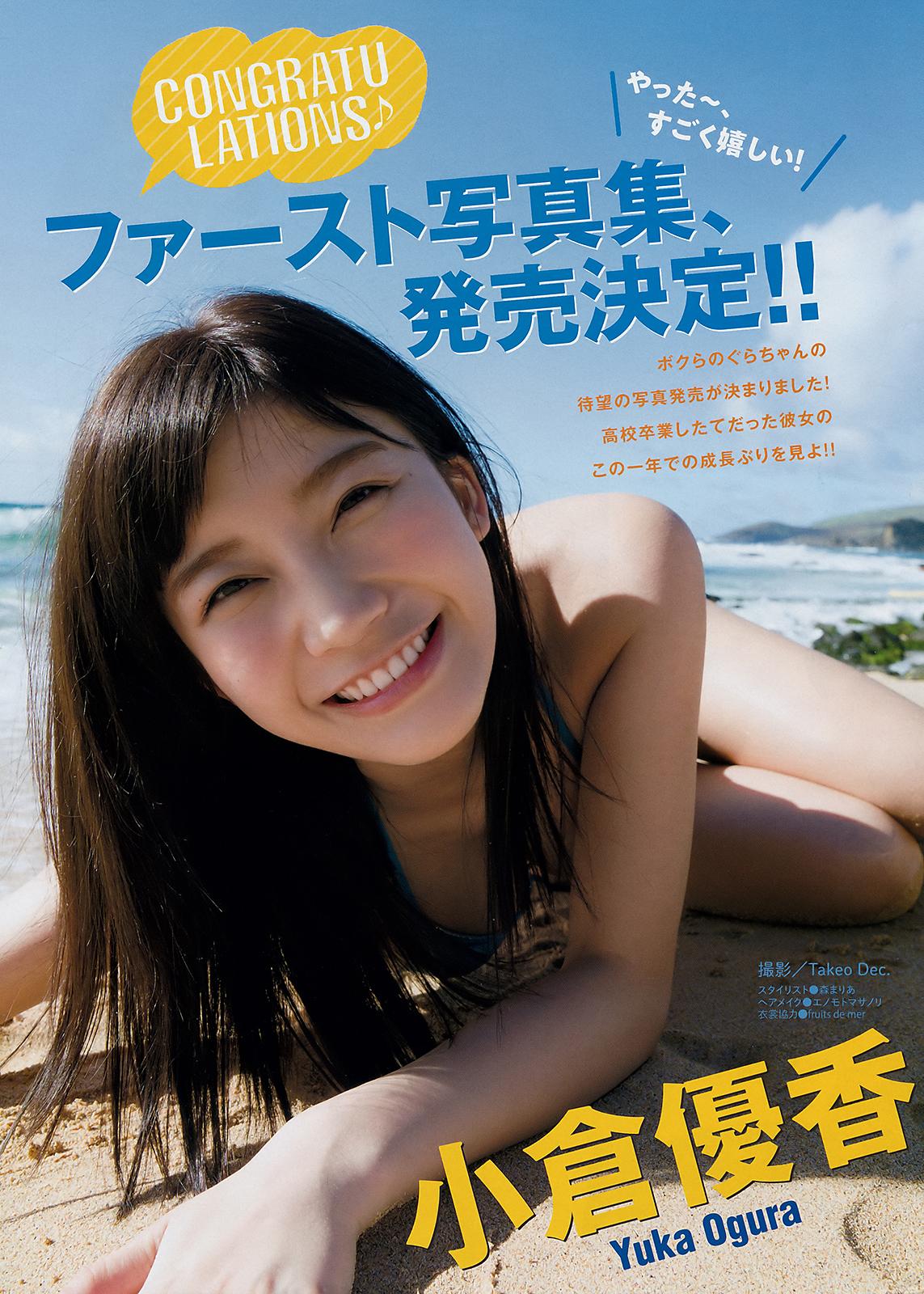 ogura_yuuka173.jpg