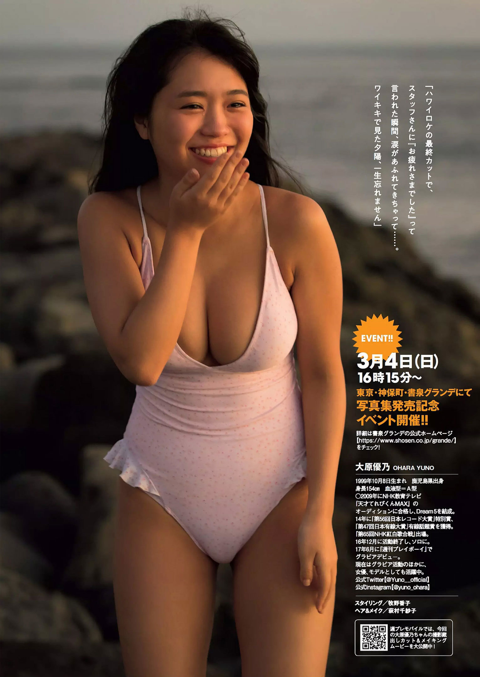 oohara_yuno125.jpg