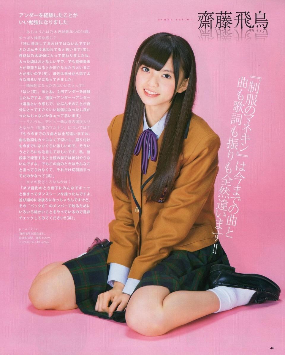 saitou_asuka062.jpg
