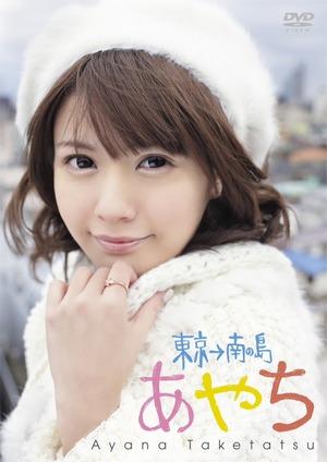taketatsu_ayana126.jpg