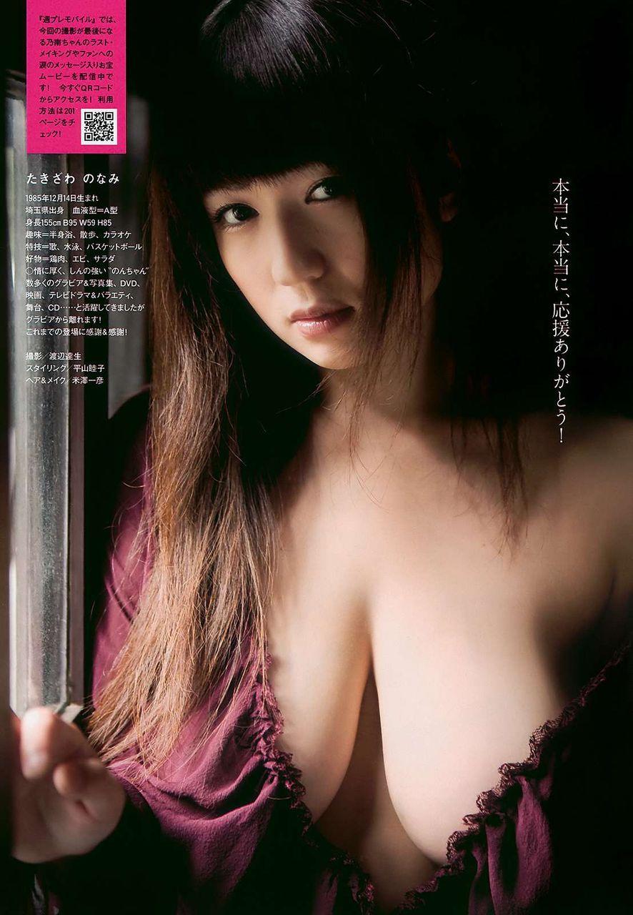 takizawa_nonami374.jpg