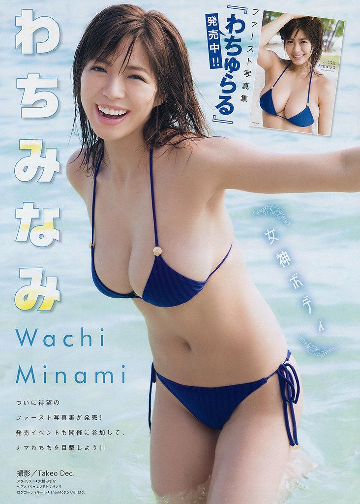 wachi_minami121.jpg