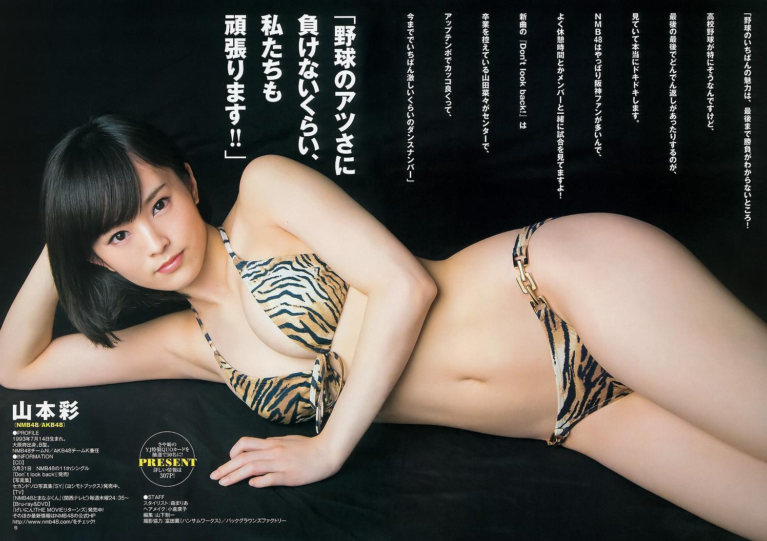 yamamoto_sayaka135.jpg