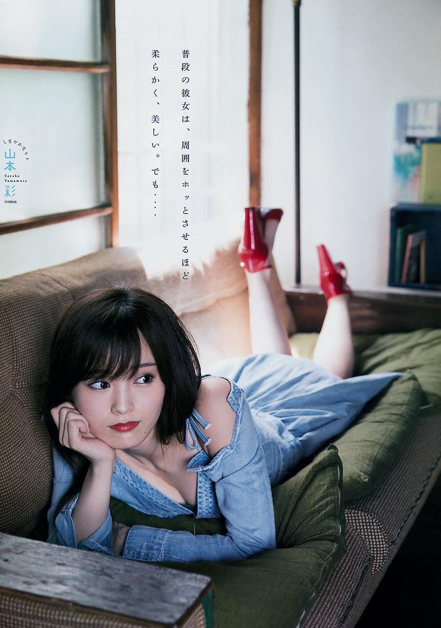 yamamoto_sayaka140.jpg