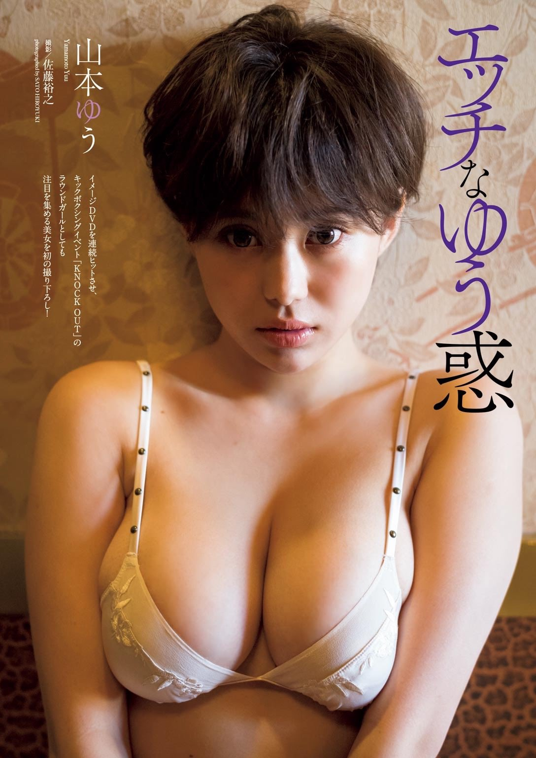 yamamoto_yu098.jpg