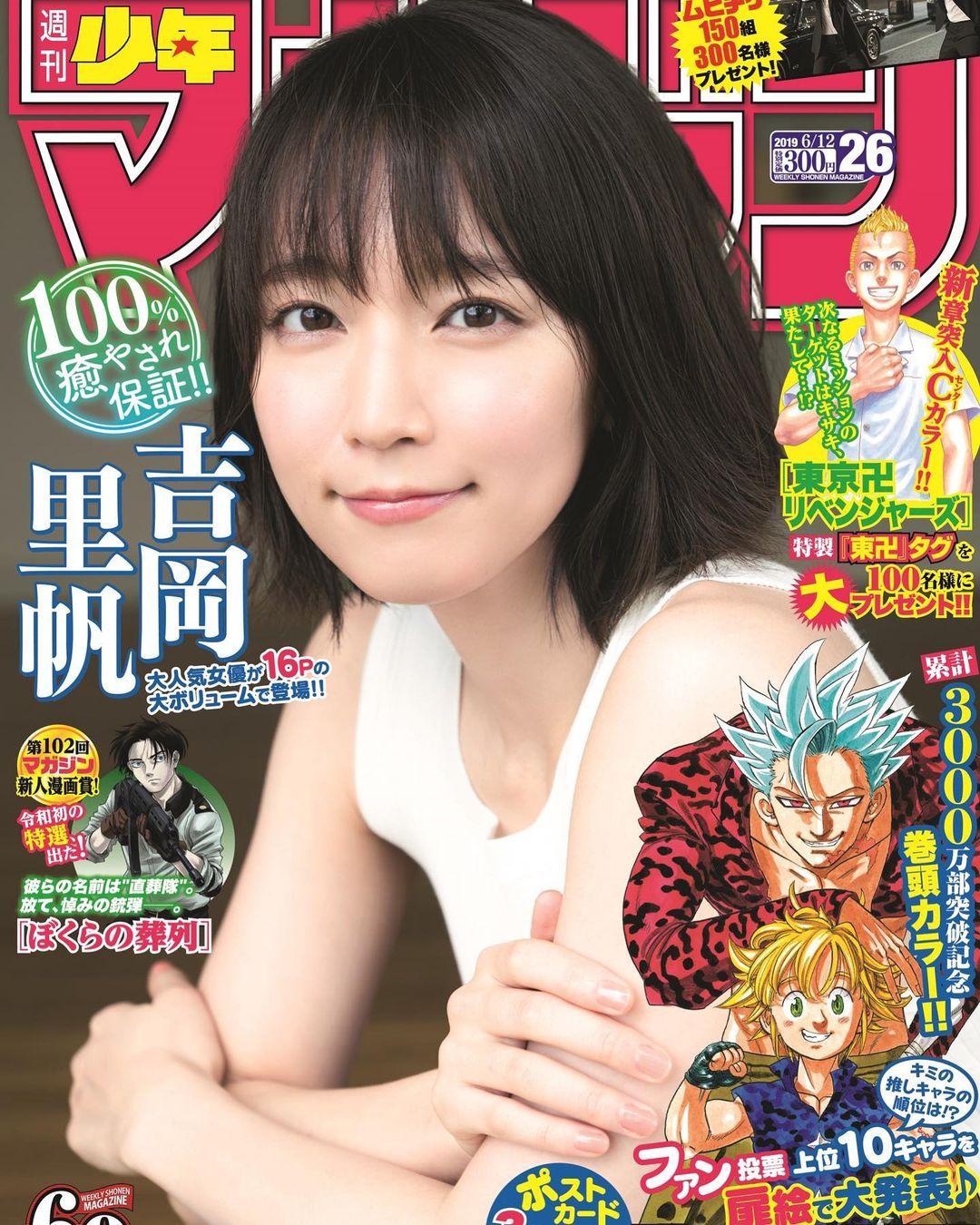 yoshioka_riho116.jpg