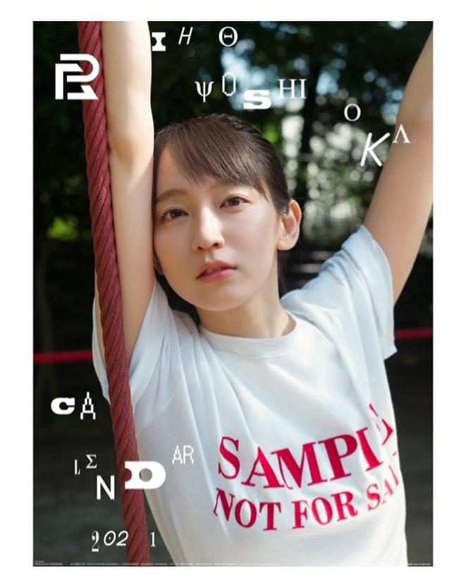 yoshioka_riho145.jpg