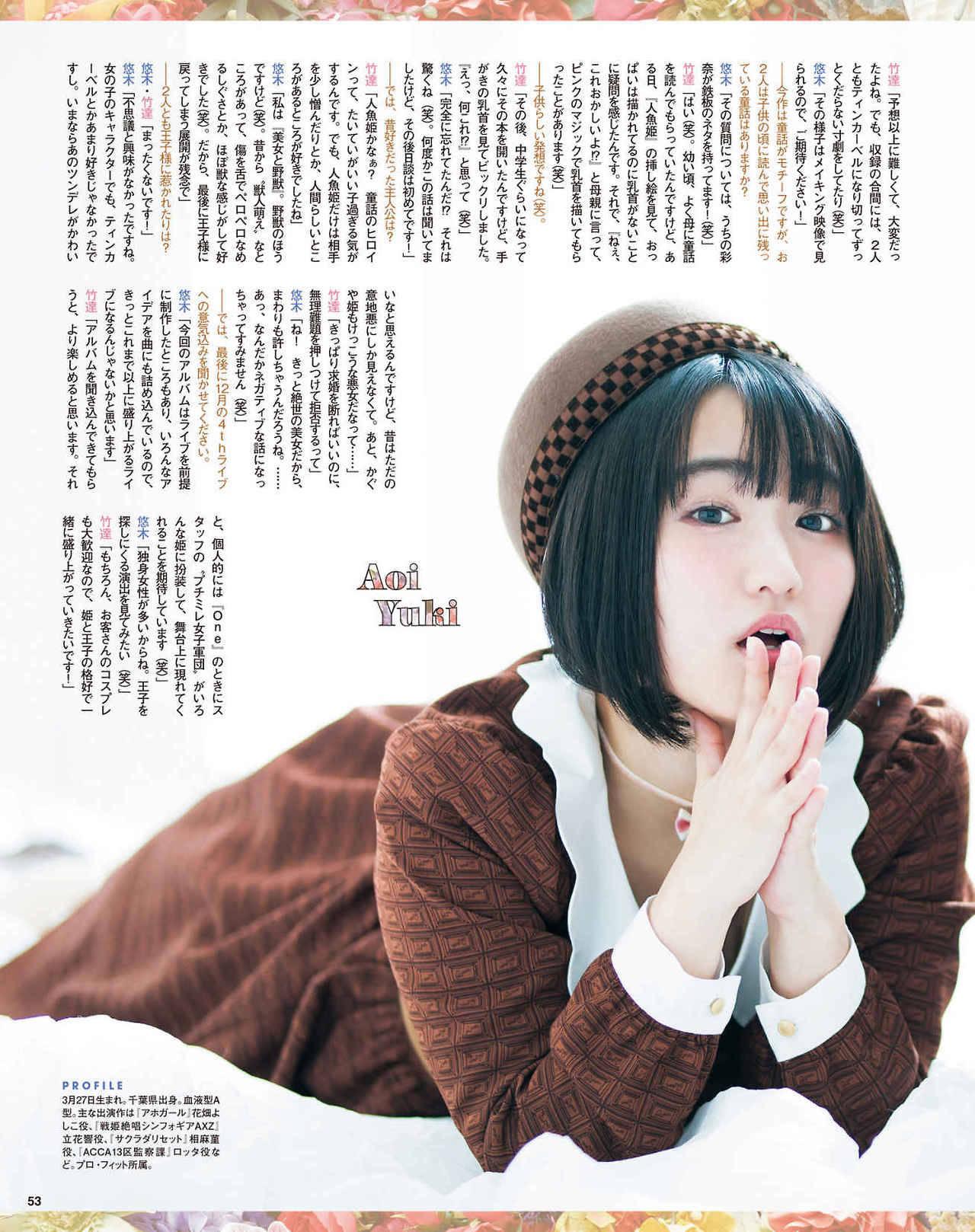 yuuki_aoi157.jpg