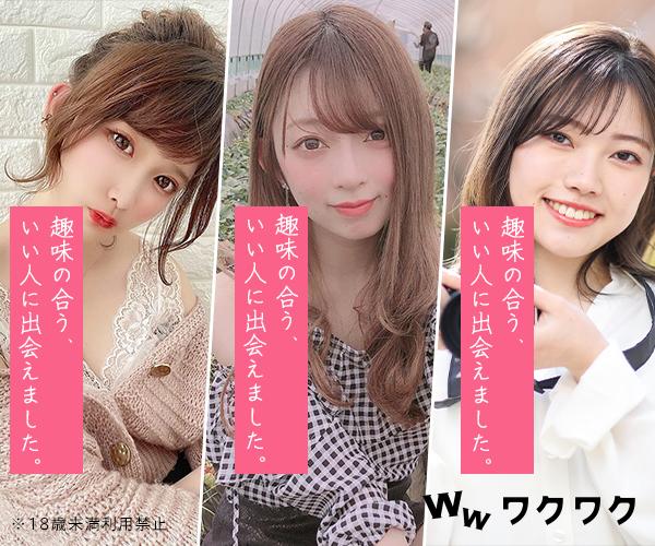 wakuwaku_mail2