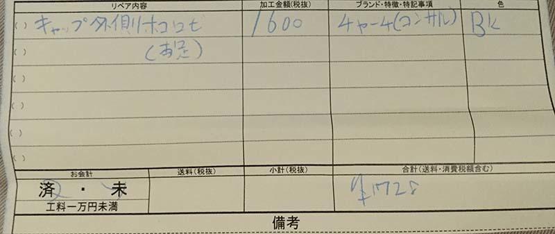 革靴ステッチほつれ修理料金明細表