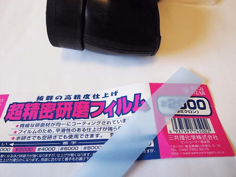 超精密研磨フィルム#2000三共理化学株式会社