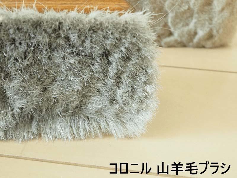 江戸屋と比較_コロニル山羊毛ブラシ