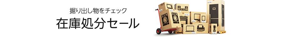 [お得な情報]Amazon 在庫処分セール