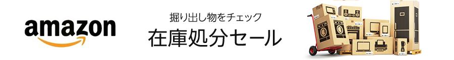 amazon_在庫処分セール