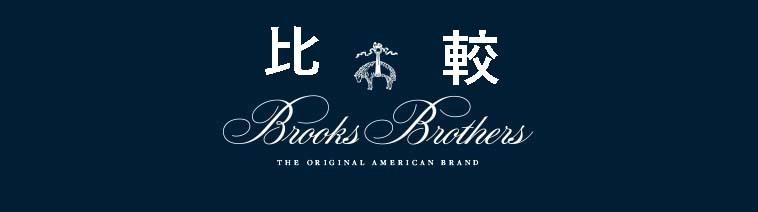 BrooksBrothersブランドロゴ