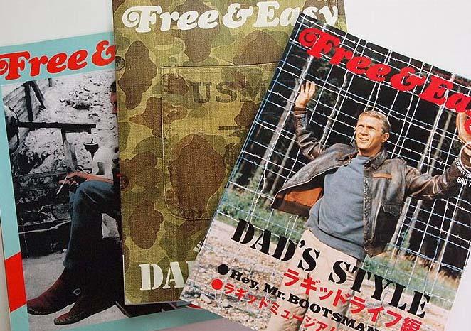 【買ったモノ】Free&Easyバックナンバー3冊購入