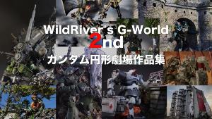 WildRiver's G-World 2nd ガンダム円形劇場作品集t