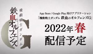 スマートフォンアプリ「機動戦士ガンダム 鉄血のオルフェンズG」のリリース決定t
