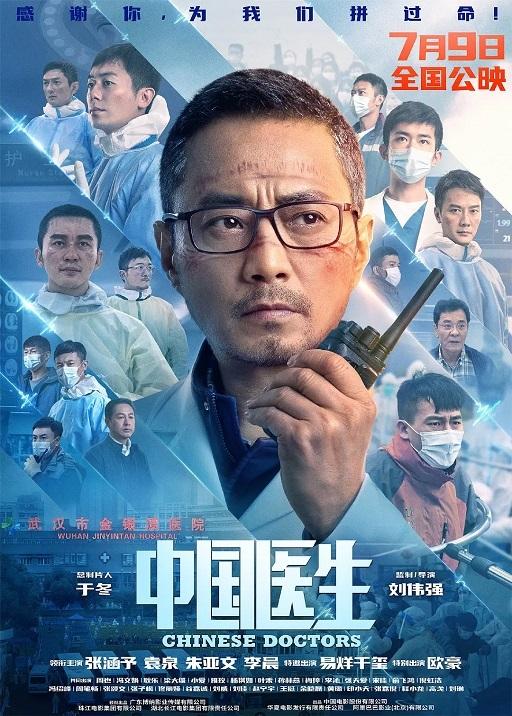 「中国医生」