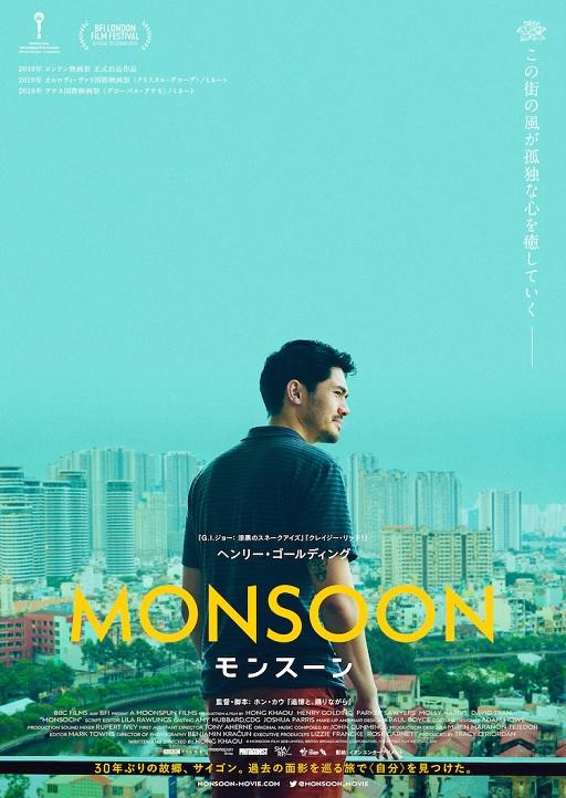 「MONSOON/モンスーン」