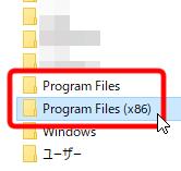 [ProgramFiles]か[ProgramFiles(x86)]の画像