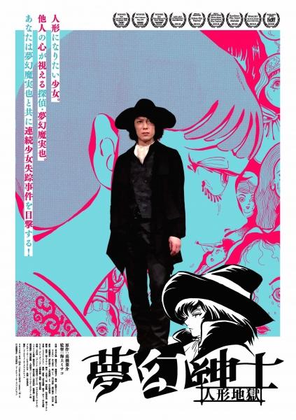 夢幻紳士_poster