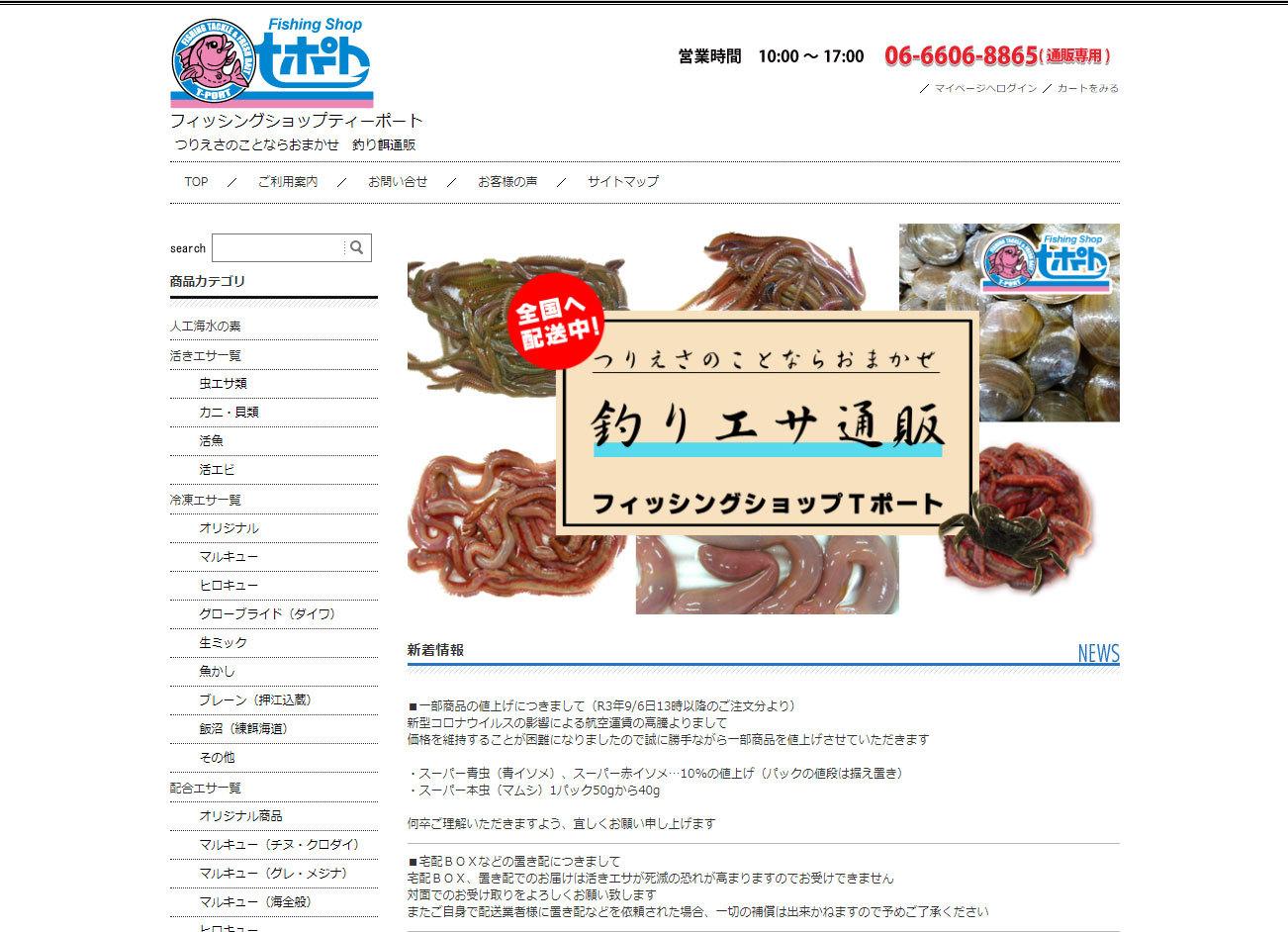 活き餌の通販サイト