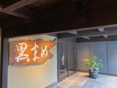 2021年9月小田垣商店52