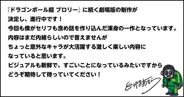 banner_toriyama_jp_2.jpg