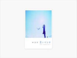 sasukeaoire.jpg