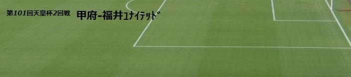20211甲府福井