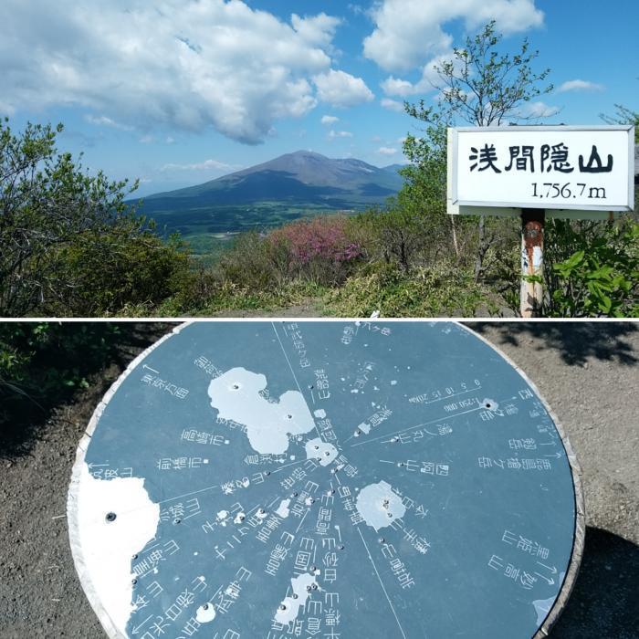 浅間隠山03