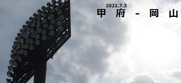 202101甲府岡山