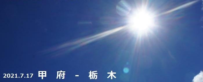 202102甲府栃木