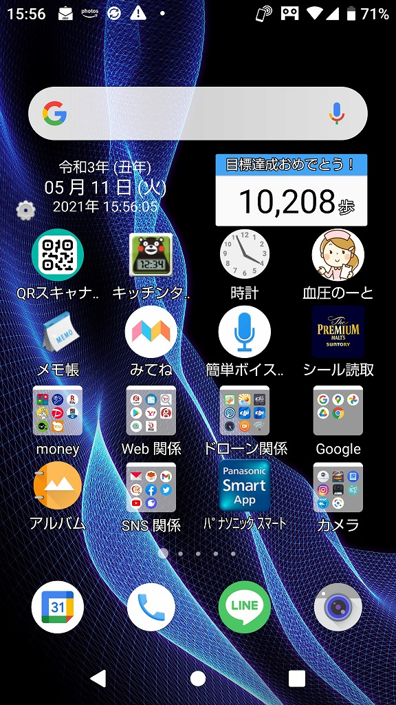 Screenshot_20210511-155607_s.jpg