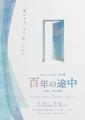 2021_7_Unitout_愛媛A