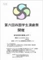 2021_6_四国学生演劇祭募集_愛媛A