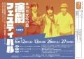 2021_3_文化の森 演劇フェスティバル_徳島