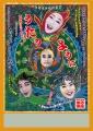 2021_10_野外劇団楽市楽座_四国