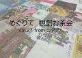 2021_7_観劇お茶会_愛媛