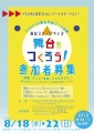2021_8_高松ワークショップLab_香川A