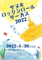 2022_1_サヌキロックンロール_香川