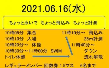 20210616 ちょっと泳いで!