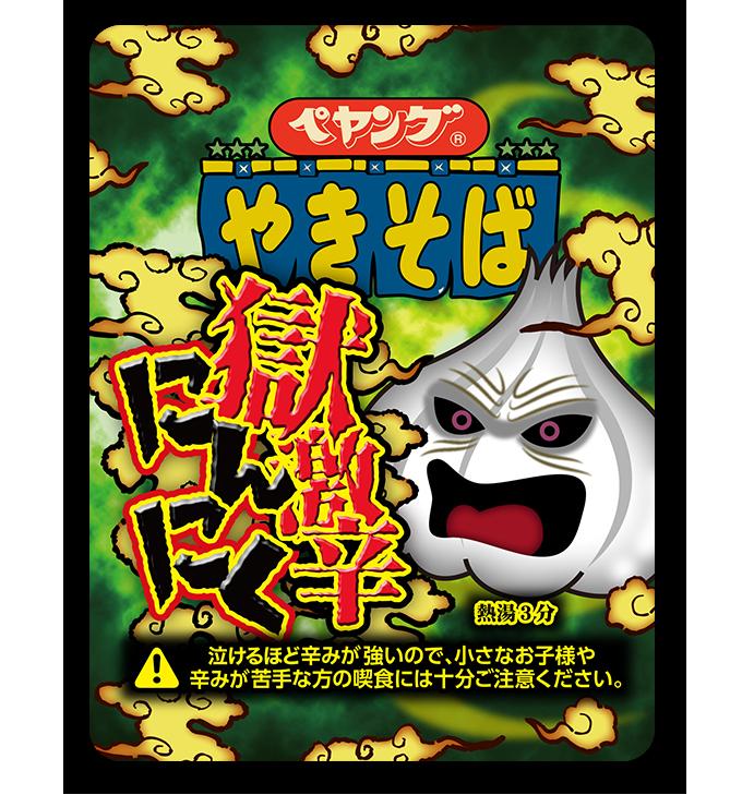 gokugekikara_ninniku.png