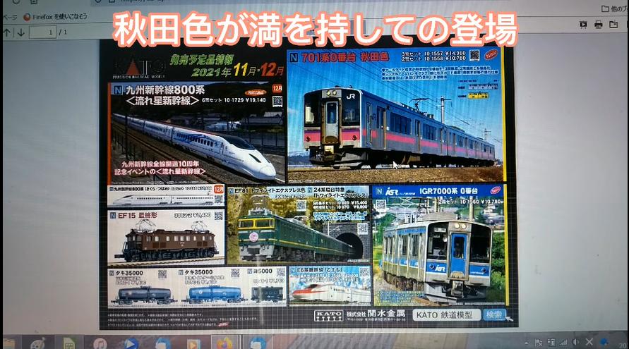 akitasyoku 1